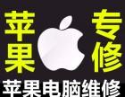 苹果一体机外屏幕更换 苹果iMac专业维修