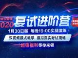 中公考研-北京-優質網課-免費學