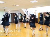 派澜舞蹈学院拉丁舞培训中心专业拉丁舞培训班