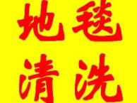 上海专业地毯清洗-普陀区曹杨新村地毯清洗保养-地板清洗打蜡
