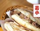 陕西小吃凉皮米皮加盟 腊汁肉夹馍培训擀面皮做法培训