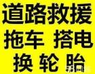 芜湖 24小时道路救援拖车搭电 补胎换胎 紧急送油