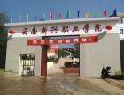 2018年云南新兴职业学院秋季临床医学专业招生计划