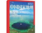 转让2017年全年中国国家地理,免费附送2016刊
