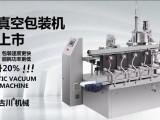 全自动真空包装机w.gumade.com古川机械包装机