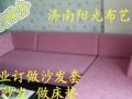济南阳光布艺定做沙发套海绵垫飘窗垫定做实木沙发坐垫
