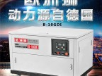 双缸静音型10KW汽油发电机