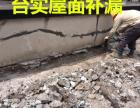 番禺专业防水补漏防锈油漆装饰维修房屋加固