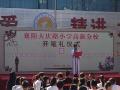 襄阳开业庆典礼仪开工奠基周年庆活动策划公司