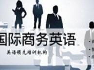 上海职场英语培训费用低 徐汇高端英语培训 省钱省心