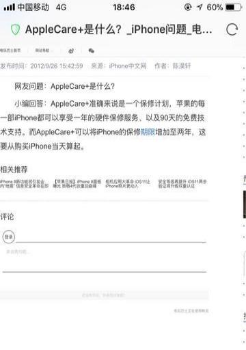 苹果7红色128G 99,在保AppleCare+