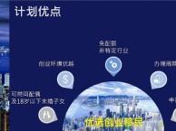 华祺香港创业移民优势