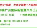 欢迎光临2018第9届中国新能源汽车展 官方网站