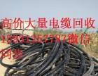 乐陵废电缆回收漆包线铜管铜排黄铜铝线铜套结晶器变压器废铜回收