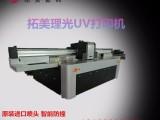 1325定制UV玻璃打印机 玻璃移门数码平板印花机生产厂家
