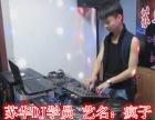 DJ打碟培训苏华专业培训毕业可推荐8千以上工作