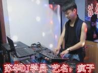 学习DJ打碟数码MC舞曲制作只要7天成就你DJ梦