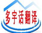 全国知名翻译公司-质量保证-多宇话上海翻译公司