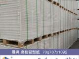 博大纸业为您提供新款70g轻型纸晨鸣轻型纸_高质量的双胶纸
