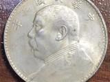 长期上门高价收购台州临海地区 老银元 银币 钱币 袁大头
