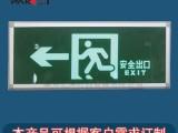 三雄极光08款消防应急标志灯安全出口指示灯疏菜指示停电应急灯
