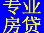 北京回迁房怎么办理贷款