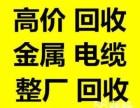 武邑县废电缆回收铜线铜管铜排黄铜铝线电瓶废铜回收