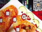 鞍山鸡翅包饭学习专业技术培训八月特色免费送设备