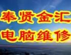 上海奉贤金汇电脑上门diy装机硬盘U盘数据恢复维修网络布线