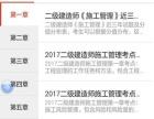2017年二级建造师培训火热报名中