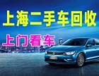 全上海高价回收各种品牌二手私家车