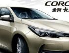 全新一代丰田卡罗拉