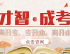 华强北成人学历积分入户 名校专业齐全 20年专业机构