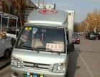 杨师傅厢式货车长短途搬家货物运输