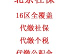 北京社保五险一金代缴代办,生育津贴怎么报销,失业金领取