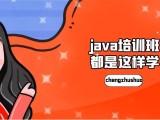 天津java培训班原来是这样学 还不赶紧看