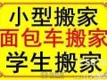 南昌鸿发搬家公司86768566