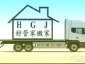 漳州市(好管家)家政服务中心