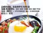 加盟哪家香锅饭较赚钱?上海品威是首选