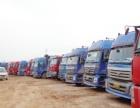 本公司有大量二手货车低价出售半挂车、载货车、工程车