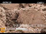 农业用凹凸棒土   凹凸棒肥  修复土壤  改良土质  宁波鼎创