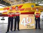 济南市DHL快递 历下区国际快递公司 免费上门取件
