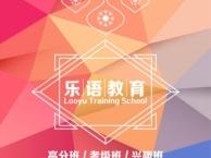 无锡基础英语培训班,学习英语的好地方,乐语教育英语培训