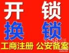 番禺周边急速 换锁 开锁 18802042192