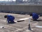 上海大小工程防水 房屋维修防水 屋面防水 家庭防水