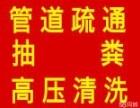 宁波市奉化管道清淤,抽隔油池,污泥清理公司