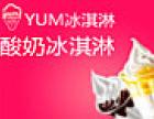 YUM酸奶冰淇淋加盟