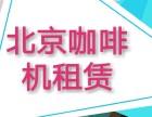 北京德龙咖啡机展会租赁199元/天 德龙咖啡机总代理
