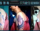 在武汉有什么纹身店价格便宜且技术好得?龙族纹身性价比高