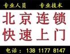北京连锁笔记本电脑维修,上门维修 修不好不收费